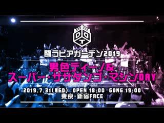 DDT Beer Garden Fight 2019: Danshoku Dino & Super Sasadango Machine Day ()