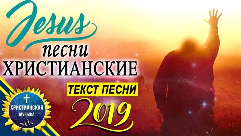 величайший христианские песни без остановки 2019 - текст песни - Христианских Музыка