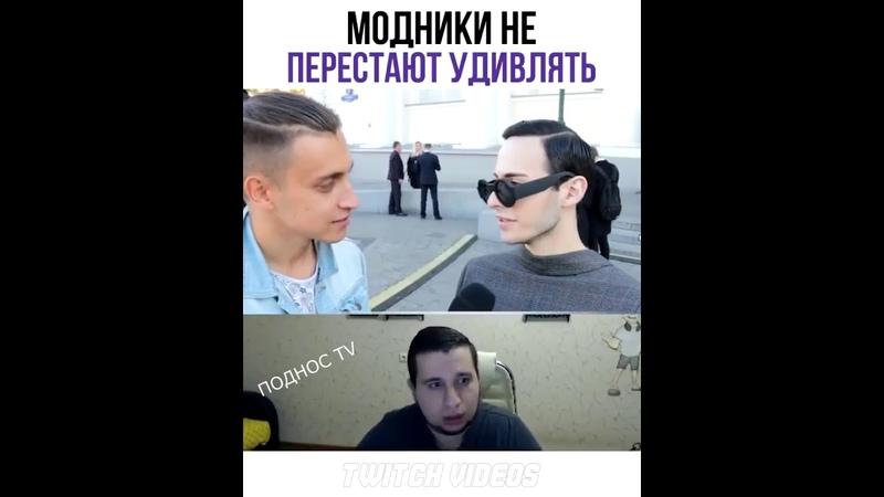 Модный Армяшка Модник Армянин