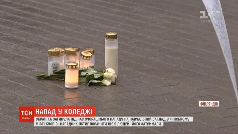 Влаштував різанину шаблею студент убив українку й поранив 9 людей у Фінляндії