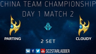 China Team Championship - Day 1 Match 2 Set 2: PartinG (P) vs Cloudy (P)