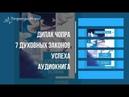 Дипак Чопра Семь духовных законов успеха аудиокнига