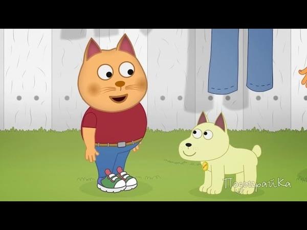Брюс и Стивен Стивен потерял щенка ПодыграйКа