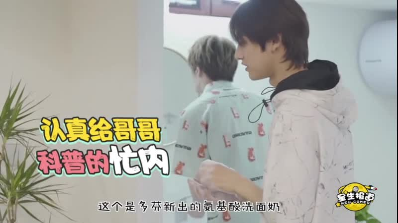 Teaser for group variety show