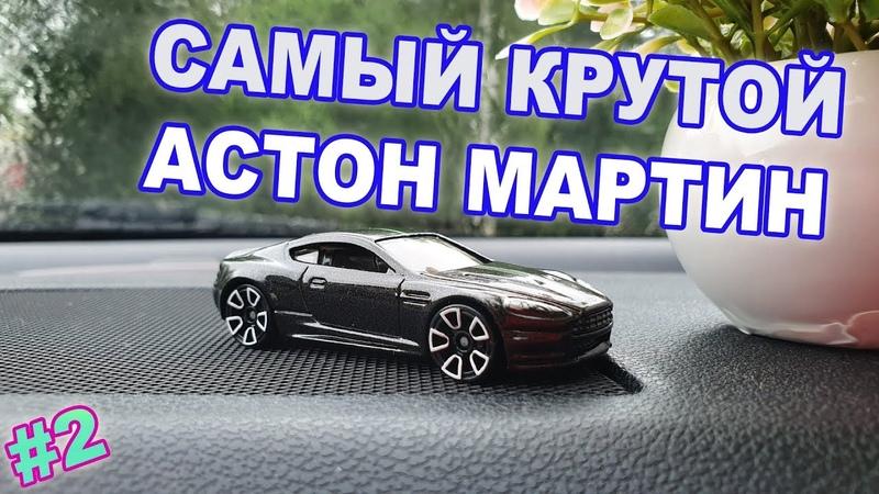 МАШИНКА ХОТ ВИЛС АСТОН МАРТИН! HOT WHEELS REVIEW. Aston Martin DBS