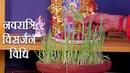 Navratri Puja Vidhi   How to do Navratri Visarjan on 9th Day of Devi Puja   Durga Puja at Home