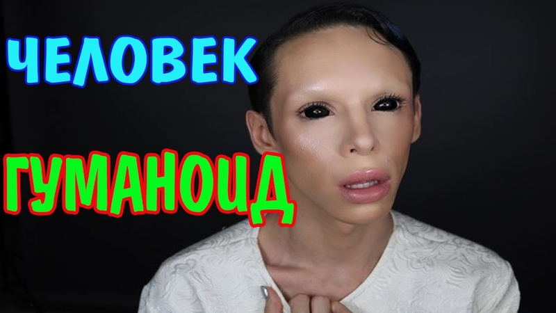 Incredible alien man! 2017Невероятный ЧЕЛОВЕК-ГУМАНОИД после 100 операций