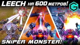 ТРЫНДЕЦ! War Robots LEECH на 600 метров! New SNIPER MONSTER Robot LEECH!