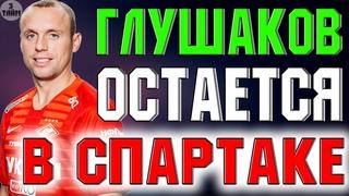 Денис Глушаков остается в Спартаке. Новости футбола сегодня