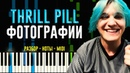 Thrill Pill Фотографии На Пианино Ноты
