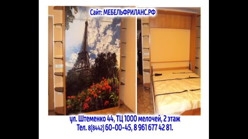 Фриланс мебель штеменко сайт фрилансеров в казахстане