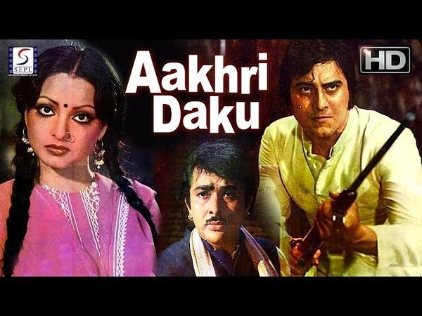 Aakhri Daku Vinod Khanna Randhir Kapoor Reena Roy Action Movie HD 1974