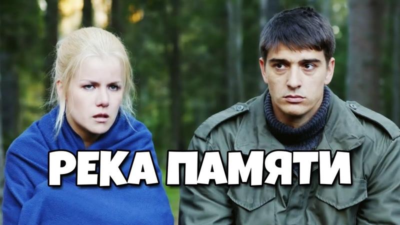 ПРЕКРАСНЫЙ ФИЛЬМ О ЛЮБВИ! Река памяти Русские фильмы, новинки, комедии