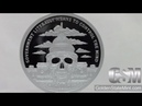 Golden State Mint Government Mind Control Proof MiniMintage 2 oz Silver round Silver Shield