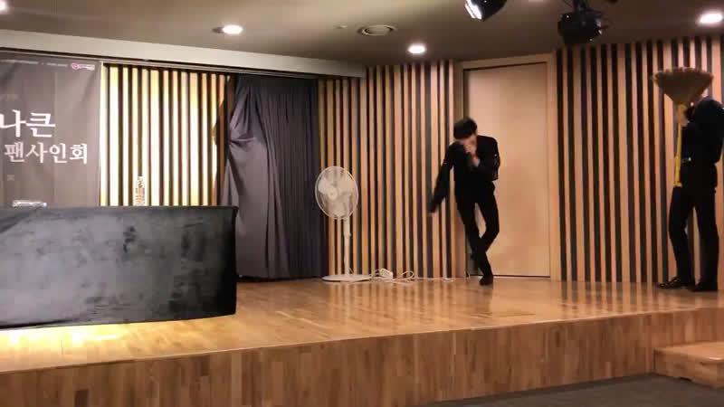 Dongwon s*xy dance