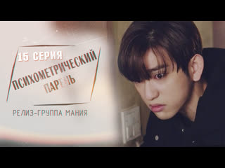 [mania] 15/16 [720] психометрический парень / psychometric fellow