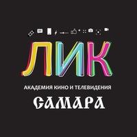 Логотип Киношкола ЛИК-Самара