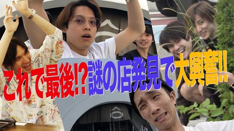 [19.07.26] SixTONES【10万円アポなし旅】1泊2日弾丸バスツアーFINAL!