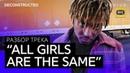 Разбор бита Juice WRLD All Girls Are The Same с Nick Mira русская озвучка
