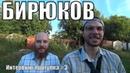 АЛЕКСАНДР БИРЮКОВ ТАЙНЫЕ РАЗГОВОРЫ ЗА ГАРАЖАМИ большая прогулка интервью 3 с Бирюковым