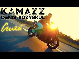 Kamazz - Сияй