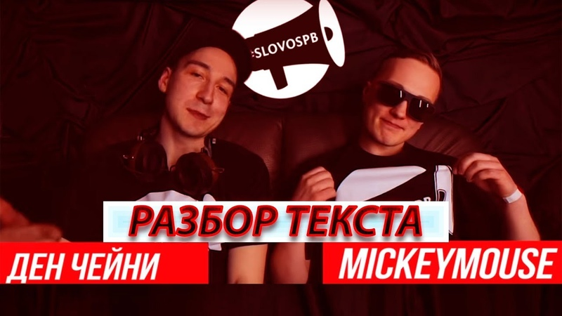 РАЗБОР ТЕКСТА 7 : Чейни MickeyMouse – РватьНаБитах