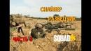 Снайпер-разведчик Часть 3 [Scout sniper SQUAD]/ Снайпер бьет издалека, но всегда наверняка