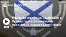 Подарок военным морякам в Кронштадте развернули огромный Андреевский флаг