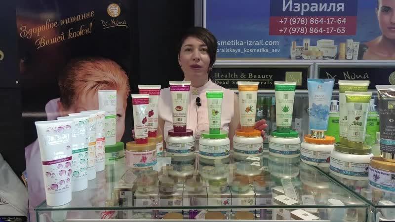 израильская косметика купить в севастополе