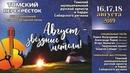 Региональный фестиваль Томский перекрёсток-2019