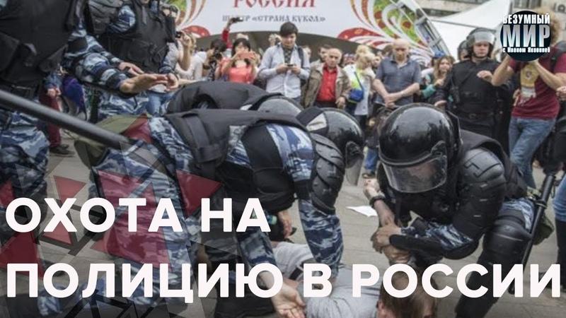 По всей России стали избивать полицейских, Безумный мир