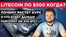 Litecoin Вырастет до $500 после Халвинга, а Биткоин Повторит его Успех в 2020? LTC и BTC Прогноз