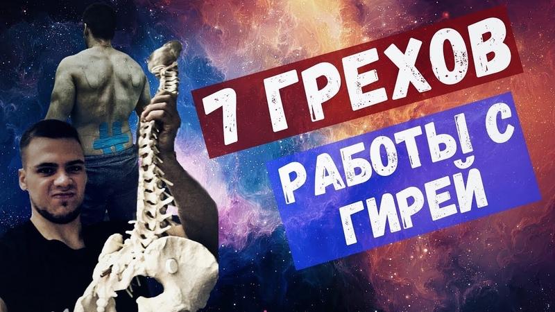 7 смертных грехов в тренировках с гирей / Основные ошибки начинающих гиревиков