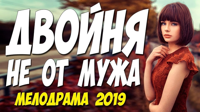 Премьера про счастливую мамочку! - ДВОЙНЯ НЕ ОТ МУЖА - русские мелодрамы 2019 новинки HD 1080P
