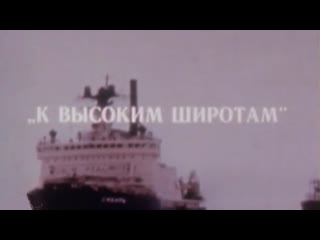 «К высоким широтам» / 1978 / Центральное телевидение