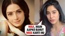 Janhvi Kapoor EMOTIONAL On Mom Sridevi's Birthday