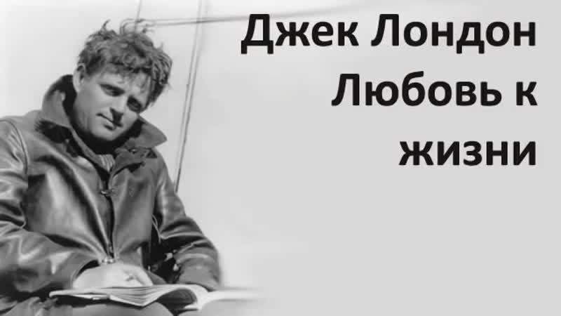 АудиоКнига Джек Лондон Любовь к жизни