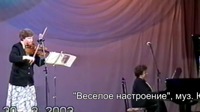 Весёлое настроение, муз. Ю. Макеева, исп. Е. Жучкова (скрипка) и Н. Пуцит (фортепиано)