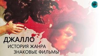 История джалло   Знаковые джалло фильмы   Итальянские хорроры   Суспирия