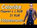 Coloriba Поднял с 1 RUB 31 RUB Нереально