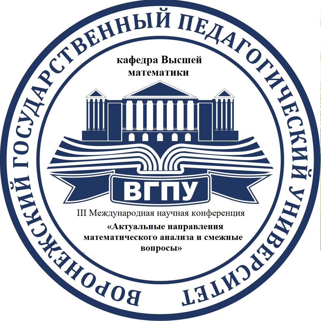 Афиша Воронеж III Международная математическая конференция