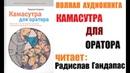 Камасутра для оратора Радислав Гандапас Аудиокнига / блокнот знаний