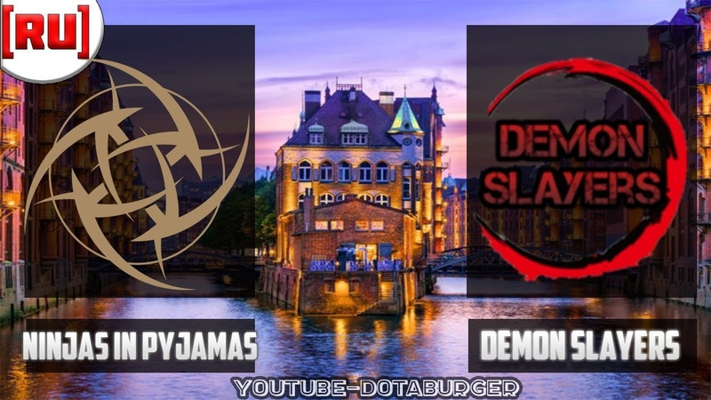 🔴[RU] NIP-DEMON SLAYERS ФИНАЛ ЛУЗЕРОВ DREAM LEAGUE BO 3 НИП-ДЕМОН NINJAS IN PYJAMAS-DSLAY