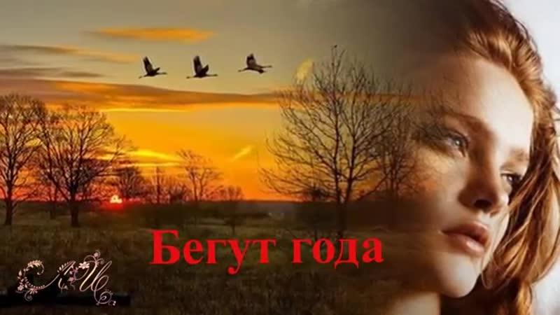 Бегут года Сувенир pesni suvenir scrp