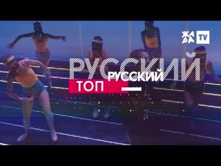 РУССКИЙ ТОП // 52 неделя