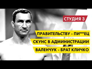 Валенчук  брат Кличко, правительству  пц, а в администрации работает скунс    Студия 3 эпизод 17