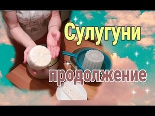 Козы//Работа//Покупки//Сыр//Теплица//Сорока
