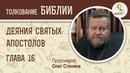Деяния святых апостолов. Глава 16. Протоиерей Олег Стеняев. Библия