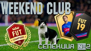 Weekend Club | Типичные награды за WL | FIFA 19
