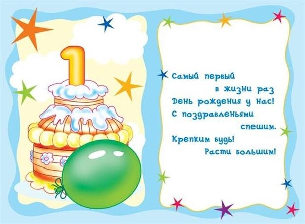 поздравления с днем рождения егора с 1 годиком это, расскажем вам
